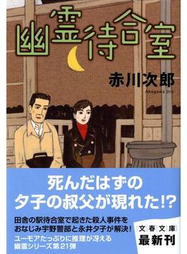 幽霊待合室(文春文庫)