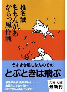 ももんがあからっ風作戦(文春文庫)
