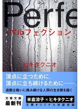 ペルフェクション(文春文庫)