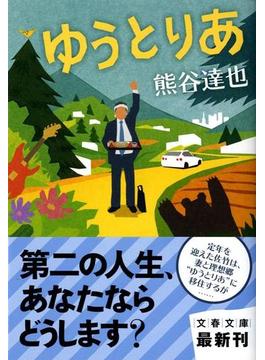 ゆうとりあ(文春文庫)