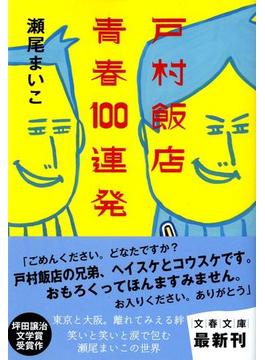 戸村飯店青春100連発(文春文庫)