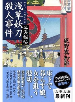 浅草妖刀殺人事件 書き下ろし時代小説(文春文庫)