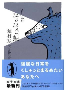 にょにょっ記(文春文庫)
