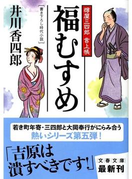 福むすめ 書き下ろし時代小説(文春文庫)