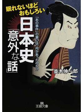 眠れないほどおもしろい日本史「意外な話」 「あの事件」の裏には、何があったのか!?(王様文庫)