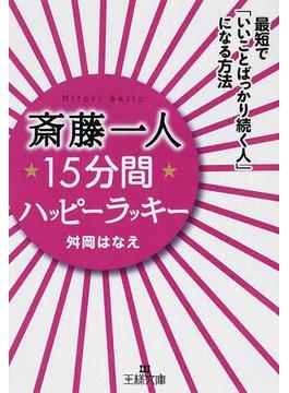 斎藤一人15分間ハッピーラッキー 最短で「いいことばっかり続く人」になる方法(王様文庫)