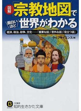 図解「宗教地図」で面白いほど世界がわかる 経済、政治、紛争、文化…「重要な話」「意外な話」「役立つ話」(知的生きかた文庫)