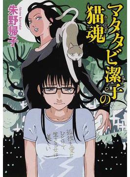 マタタビ潔子の猫魂(MF文庫ダ・ヴィンチ)