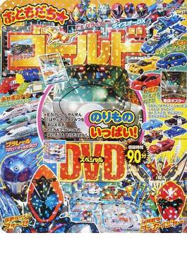 おともだち☆ゴールド vol.14