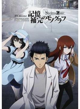 記憶補完のモノグラフ TV Anime STEINS;GATE OFFICIAL GUIDEBOOK