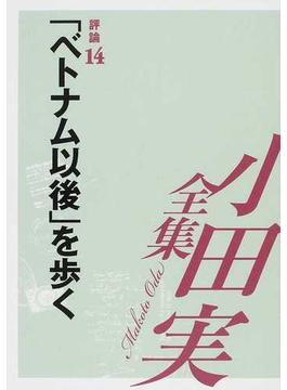 小田実全集 評論第14巻 「ベトナム以後」を歩く