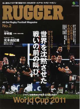 RUGGER All Out Rugby Football Magazine No.2 ラグビー・ワールドカップ「オールブラックス優勝への軌跡」(エイムック)