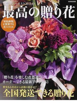 人気フローリスト30人の最高の贈り花(別冊家庭画報)