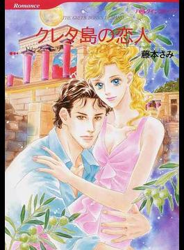 クレタ島の恋人(ハーレクインコミックス)