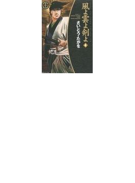 風よ雲よ剣よ 4 (SPコミックス)