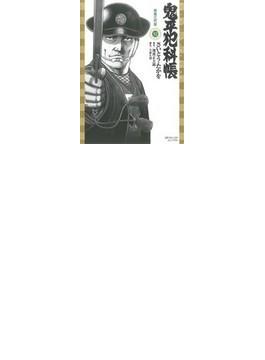 鬼平犯科帳 52 夜兎三代目(SPコミックス)