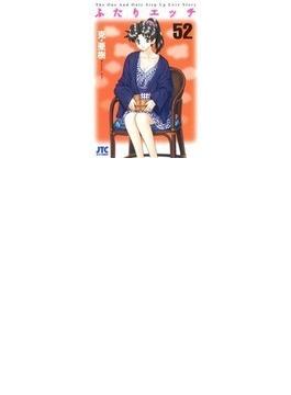 ふたりエッチ 52(ジェッツコミックス)