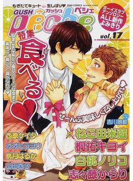 GUSH pêche vol.17 もぎたてキュート・生しぼり♥ (KAIOHSHA COMICS)(GUSH COMICS)