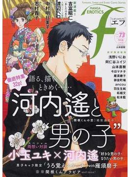 マンガ・エロティクス・エフ vol.73(2012)