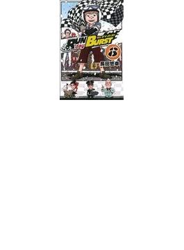 RUN day BURST 8(ガンガンコミックス)