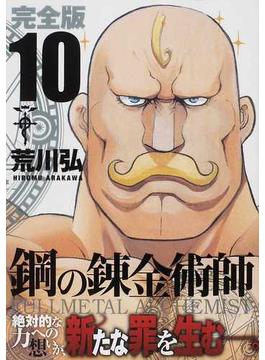 鋼の錬金術師 10 完全版 (ガンガンコミックスデラックス)(ガンガンコミックス)