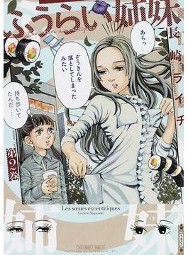 ふうらい姉妹 第2巻 (BEAM COMIX)(ビームコミックス)