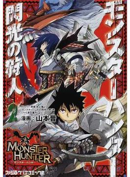 モンスターハンター閃光の狩人 2(ファミ通クリアコミックス)