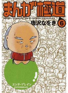 まんが極道 6 (BEAM COMIX)(ビームコミックス)