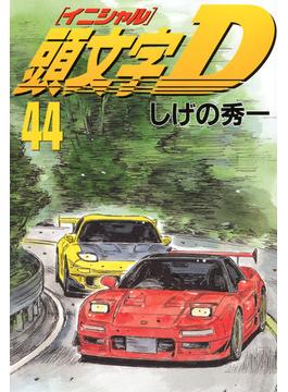 頭文字D 44(ヤンマガKC)