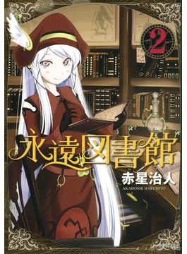 永遠図書館 2(シリウスKC)