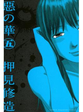 惡の華 5(少年マガジンKC)