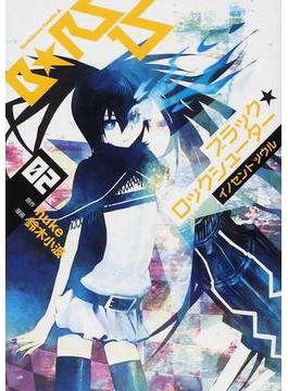 ブラック★ロックシューターイノセントソウル 02 B★RSIS (角川コミックス・エース)(角川コミックス・エース)
