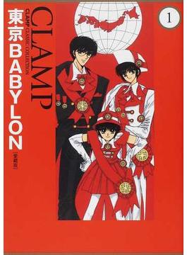 東京BABYLON 1 愛蔵版 (単行本コミックス)