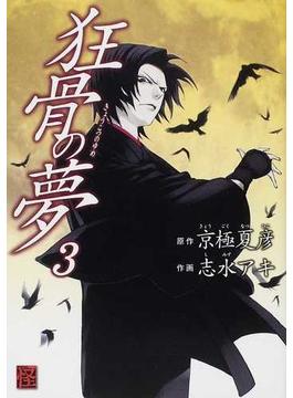 狂骨の夢 3 (単行本コミックス)