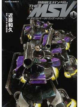 機動戦士ガンダムTHE MSVザ・モビルスーツバリエーション 1 (角川コミックス・エース)(角川コミックス・エース)