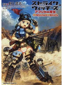 ストライクウィッチーズ アフリカの魔女 (角川コミックス・エース)(角川コミックス・エース)