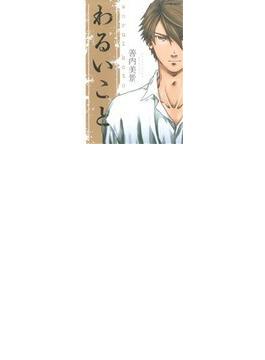 わるいこと (MFコミックス)(MFコミックス)