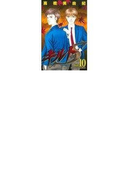 キルトS 10(プリンセス・コミックス)