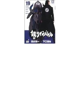 鉄のラインバレル 19 (チャンピオンREDコミックス)(チャンピオンREDコミックス)