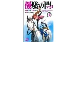 優駿の門アスミ 3 (プレイコミック・シリーズ)