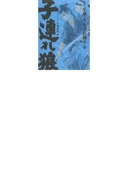 子連れ狼 4 愛蔵版 (KING SERIES)