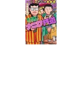 ナニワ銭道 もうひとつの〈ナニワ金融道〉 10 〈ゼニ道・天地無用〉篇