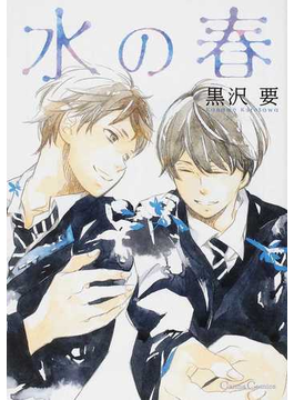 水の春 (Canna Comics)(Canna Comics(カンナコミックス))