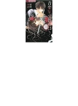 音楽室で僕らは〜先生と秘密のレッスン〜 (モバフラフラワーコミックス)
