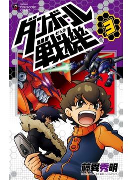 ダンボール戦機 3 (コロコロコミックス)(コロコロコミックス)