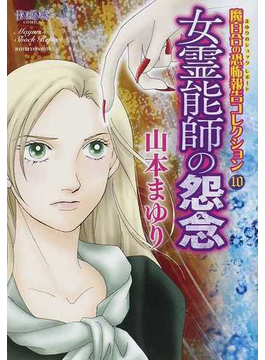女霊能師の怨念(HONKOWAコミックス)