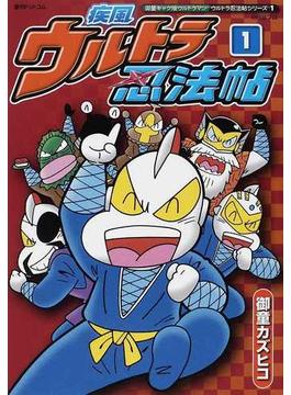 疾風ウルトラ忍法帖 1 (御童ギャグ版ウルトラマン ウルトラ忍法帖シリーズ)