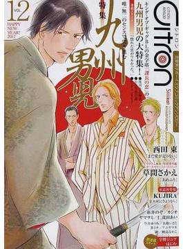 Citron 恋愛男子ボーイズラブコミックアンソロジー VOL.12