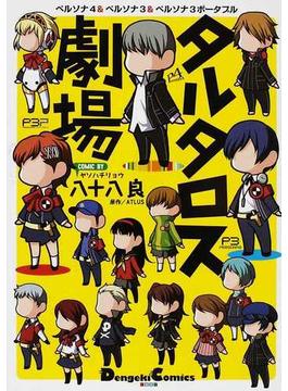 タルタロス劇場 ペルソナ4&ペルソナ3&ペルソナ3ポータブル (Dengeki Comics EX)(電撃コミックスEX)