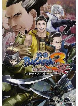 戦国BASARA3宴コミックアンソロジー (Dengeki Comics EX)